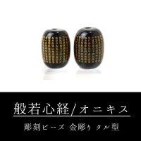 カービング 彫刻ビーズ 般若心経(金彫) オニキス タル型 約13×10mm 品番:13052