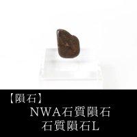 【隕石】NWA石質隕石 石質隕石L モロッコ産 品番:13054