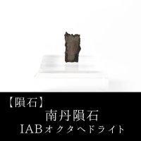 【隕石】南丹隕石 IABオクタへドライト 中国産 1516年 品番:13058