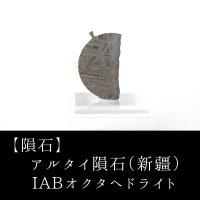 【隕石】アルタイ隕石(新疆) IABオクタヘドライト 中国新疆ウイグル産 2000年 品番:13062