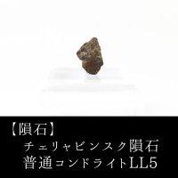 【隕石】チェリャビンスク隕石 普通コンドライトLL5 ロシア産 2013年02月15日 品番:13064