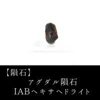 【隕石】アグダル隕石 IABヘキサへドライト モロッコ産 品番:13063