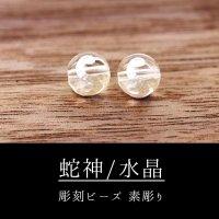カービング 彫刻ビーズ 蛇神 水晶 銀彫り 丸 8mm クォーツ クリスタル 品番:13053