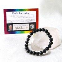 ブレス ブラックアゼツライト アゾゼオ 丸 8mm H&E社 証明書付き 闇に含まれた光 天然石 品番:13087