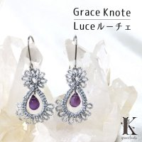 Grace Knote グレースノート Luce ルーチェ アメジスト SV ハンドメイド ピアス 手編みレース 天然石 シルバー 品番:13126