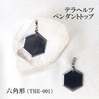 TOP テラヘルツ 六角形(THE-001) 品番: 4062