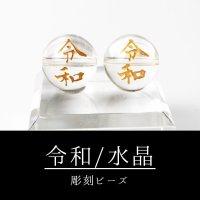 カービング 彫刻ビーズ 令和 水晶 丸 12mm 金彫り 彫り石 生命力 活性化 人間的成長 浄化 品番:13196