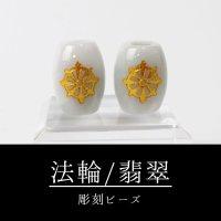 カービング 彫刻ビーズ 法輪 翡翠 ヒスイ 円柱型 11.5mmから14.5mm ほうりん 金彫り 彫り石 人生 成功 守護 品番:13199