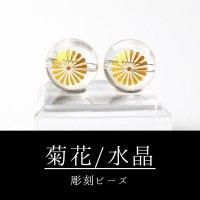 カービング 彫刻ビーズ 菊花 水晶 丸 12.5mm 金彫り 彫り石 生命力 活性化 人間的成長 浄化 品番:13197