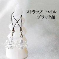ストラップ コイル シルバーカラー ブラック紐 真鍮 キーホルダー 品番: 13229