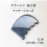 テラヘルツ 鉱石製 マッサージかっさ 約9×6.5cm くし形 くぼみ無し 穴無し 健康 美容 ヒーリング  品番:13237