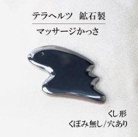 テラヘルツ 鉱石製 マッサージかっさ 約10×6cm くし形 くぼみ無し 穴あり 健康 美容 ヒーリング  品番:13238