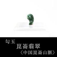 勾玉 崑崙翡翠 こんろんひすい 〈中国崑崙山脈〉 極小 約10×7mm 仁 義 智 勇 潔 品番: 13252