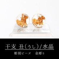 カービング 彫刻ビーズ  干支 丑(うし) 水晶 丸 8mm 金彫り 彫り石 透明 浄化 魔除け 品番:13255