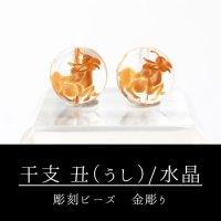 カービング 彫刻ビーズ  干支 丑(うし) 水晶 丸 12mm 金彫り 彫り石 透明 浄化 魔除け 品番:13256