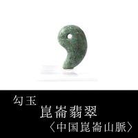 勾玉 崑崙翡翠 こんろんひすい 〈中国崑崙山脈〉 中 約25×18mm 仁 義 智 勇 潔 品番: 13253