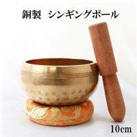 銅製 シンギングボール 10cm 品番:10368
