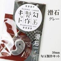 勾玉製作キット 滑石 グレー 30mm 日本製 災難 悪運 魔除け 幸運  品番:13332
