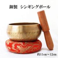 銅製 シンギングボール 約11cmから12cm 品番:10369