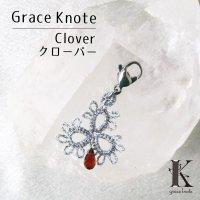 Grace Knote グレースノート マスクチャーム Clover クローバー ガーネット SV ハンドメイド 手編みレース 天然石  シルバー 品番:13440