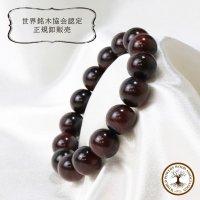 【パワーズウッド】ブレス 紫花梨 丸 15mm 緊張のほぐれ 癒し 精神安定 品番: 9468