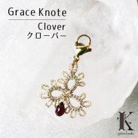 Grace Knote グレースノート マスクチャーム Clover クローバー ガーネット GL ハンドメイド 手編みレース 天然石  ゴールド 品番:13441