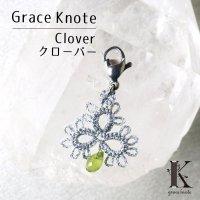 Grace Knote グレースノート マスクチャーム Clover クローバー ペリドット SV ハンドメイド 手編みレース 天然石  シルバー 品番:13446