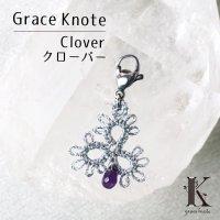 Grace Knote グレースノート マスクチャーム Clover クローバー アメジスト SV ハンドメイド 手編みレース 天然石  シルバー 品番:13442