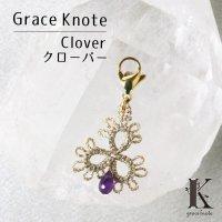 Grace Knote グレースノート マスクチャーム Clover クローバー アメジスト GL ハンドメイド 手編みレース 天然石  ゴールド 品番:13443