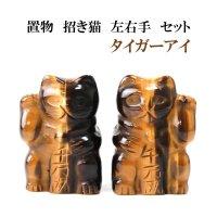 置物 彫り物 招き猫 左右手 セット タイガーアイ 小 まねきねこ 千万両 開運 金運 仕事運 お守り 品番:13530