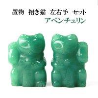 置物 彫り物 招き猫 左右手 セット アベンチュリン 小 グリーン 緑 まねきねこ 健康 5月 誕生石 品番:13528