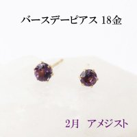 ピアス バースデー 2月 アメジスト 18金ゴールド ラウンド 3mm 誕生石ピアス ジュエリー 品番:13610