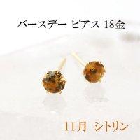 ピアス バースデー 11月 シトリン 18金ゴールド ラウンド 3mm 誕生石ピアス ジュエリー 品番:13619