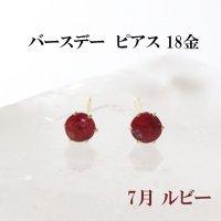 ピアス バースデー 7月 ルビー 18金ゴールド ラウンド 3mm 誕生石ピアス ジュエリー 品番:13615