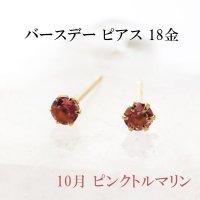 ピアス バースデー 10月 ピンクトルマリン 18金ゴールド ラウンド 3mm 誕生石ピアス ジュエリー 品番:13618