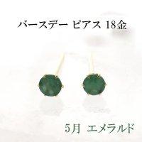 ピアス バースデー 5月 エメラルド 18金ゴールド ラウンド 3mm 誕生石ピアス ジュエリー 品番:13613