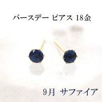 ピアス バースデー 9月 サファイア 18金ゴールド ラウンド 3mm 誕生石ピアス ジュエリー 品番:13617