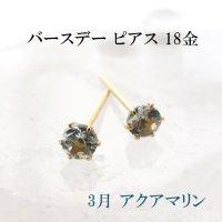 ピアス バースデー 3月 アクアマリン 18金ゴールド ラウンド 3mm 誕生石ピアス ジュエリー 品番:13611