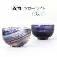 置物 彫り物 フローライト おちょこ 癒し 浄化 リラックス 食器 インテリア 天然石 品番: 13634