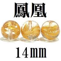 鳳凰 水晶(金)12mm 品番: 12860