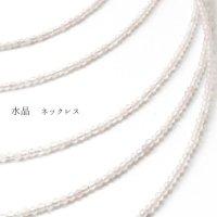 ネックレス 水晶 クォーツ カット 2mm クリスタル 美 愛 優しさ 恋愛 パワーストーン 品番: 10637