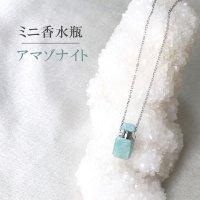 ミニ香水瓶 ネックレス アマゾナイト 角型 シルバー 持ち歩き 希望の石 行動の石 品番:12865