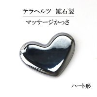テラヘルツ 鉱石製 マッサージかっさ ハート形 約7.8×5.8cm 健康 美容 ヒーリング リラックス 品番:13720