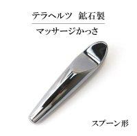 テラヘルツ 鉱石製 マッサージかっさ スプーン形 約13×2.6cm 健康 美容 ヒーリング 品番:13721