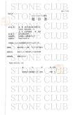 画像5: テラヘルツ 鉱石製 マッサージかっさ ハート形 約7.8×5.8cm 健康 美容 ヒーリング リラックス 品番:13720