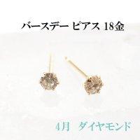 ピアス バースデー 4月 ダイヤモンド 18金ゴールド ラウンド 2.5mm 誕生石ピアス ジュエリー 品番:13612
