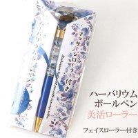 ハーバリウムボールペン 美活ローラー テラヘルツ マリンブルー×ゴールド フェイスローラー付き マッサージローラー 天然石ローラー 品番: 13740
