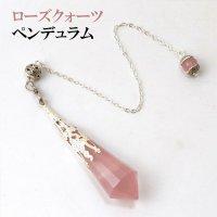 装飾ペンデュラム ローズクォーツ シルバー 恋愛 美しさ ピンク 天然石 品番:13743