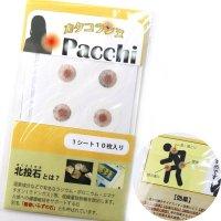 北投石 カタコランヌ Pacchi 1シート10枚入り 台湾製 疲労回復 リラックス効果 品番: 10197