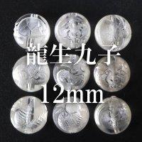 カービング 彫刻ビーズ 龍生九子 水晶 素彫り 丸 12mm 9種セット 風水 強運 運気 お守り 品番: 2852